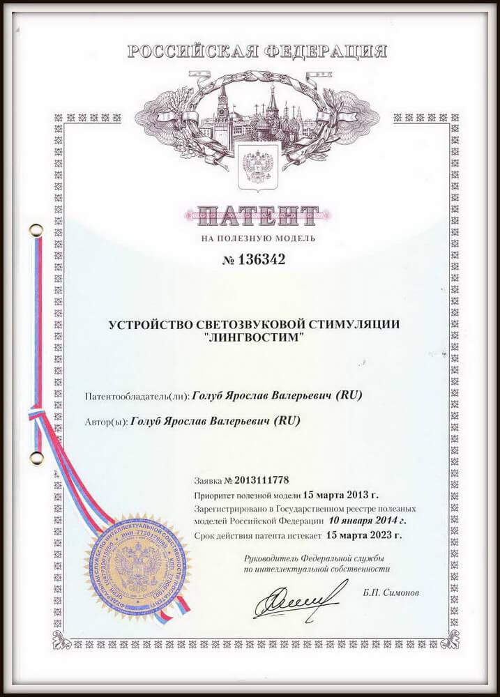 Патент на Лингвостим 2013 года