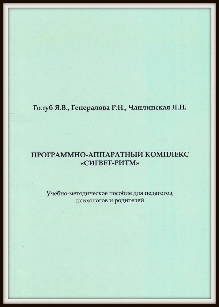 Обложка на Сигвет РИТМ