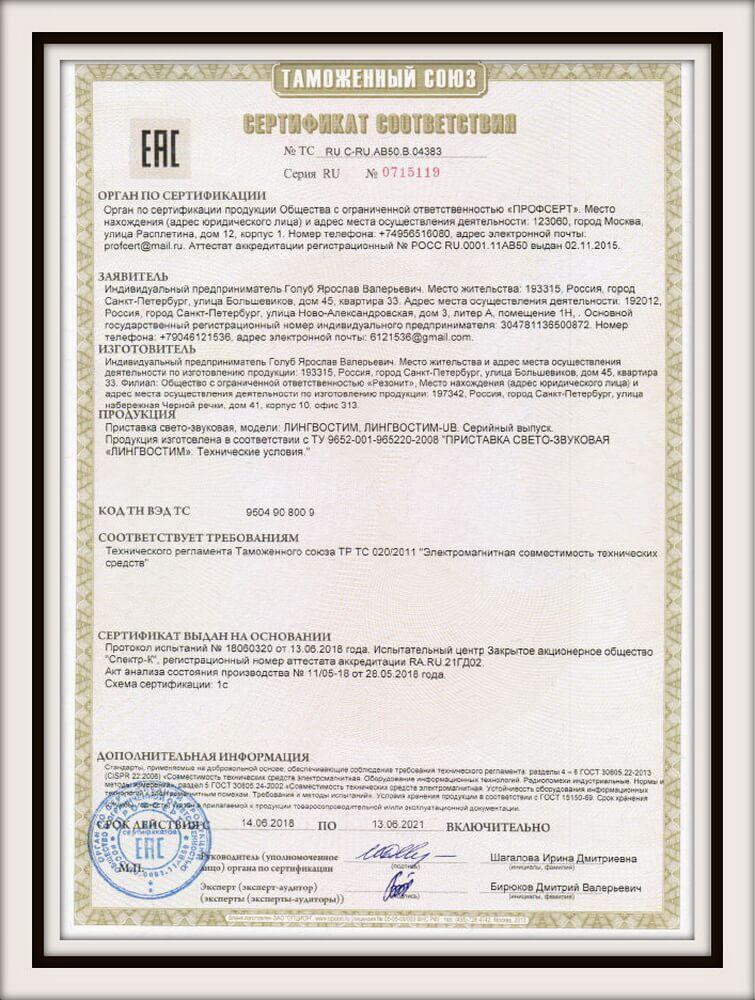 Сертификат соответствия приборы Лингвостим