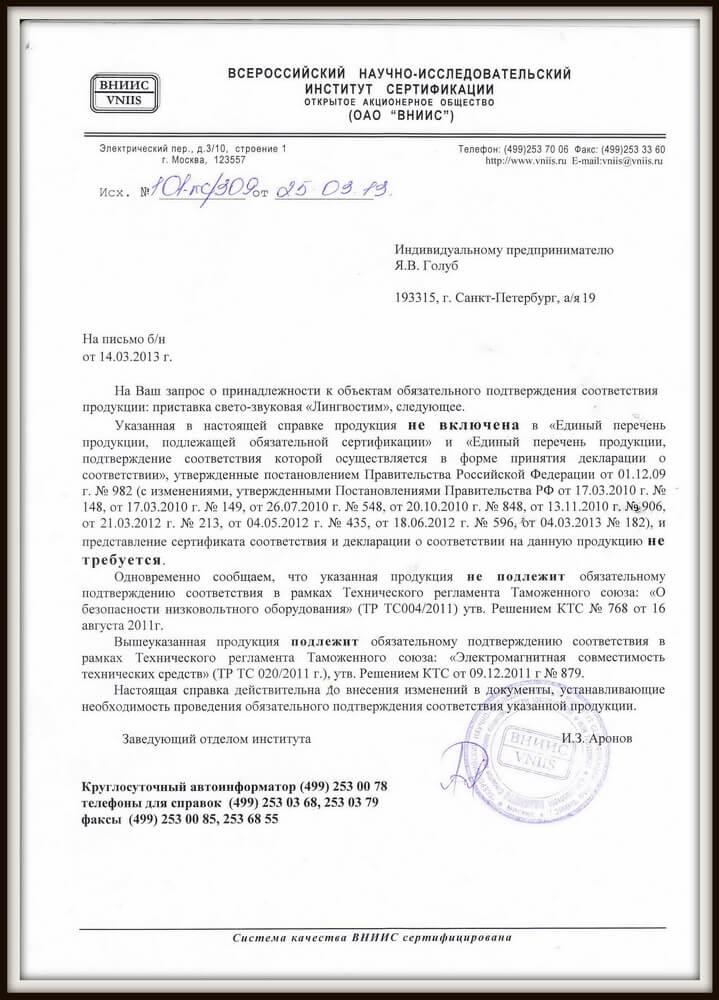 Сертификат на Лингвостим