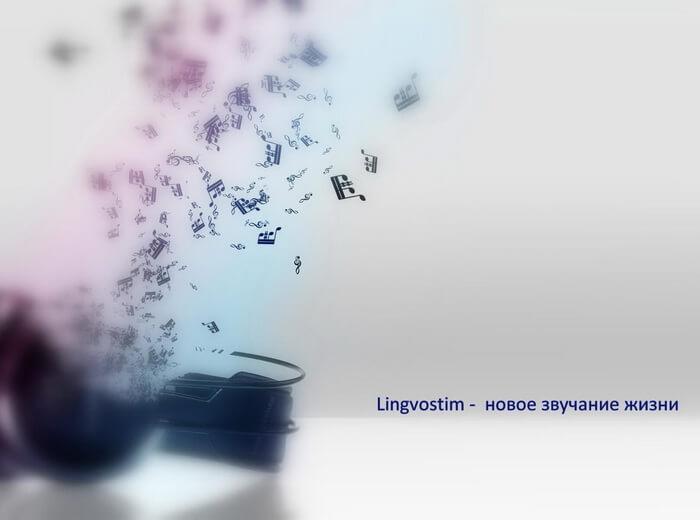 Лингвостим_новое звучание жизни
