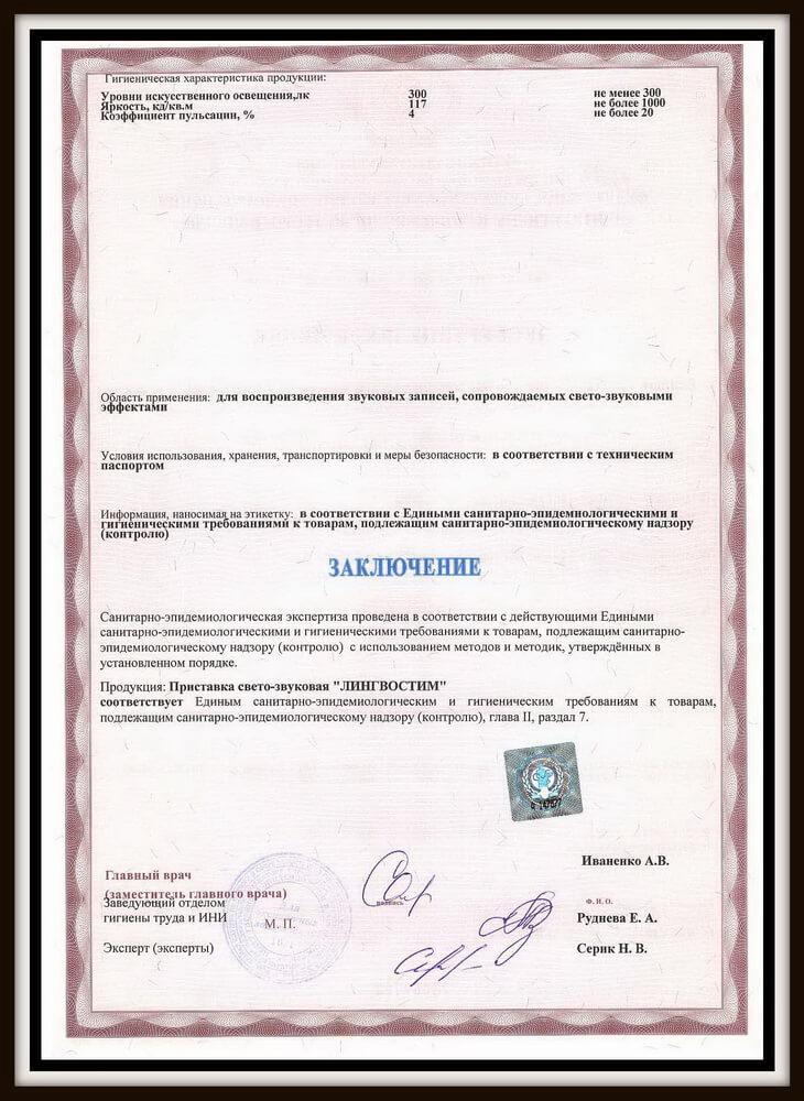 документы сертификат свидетельство