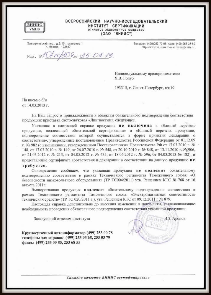 Лингвостим имеет официальные документы