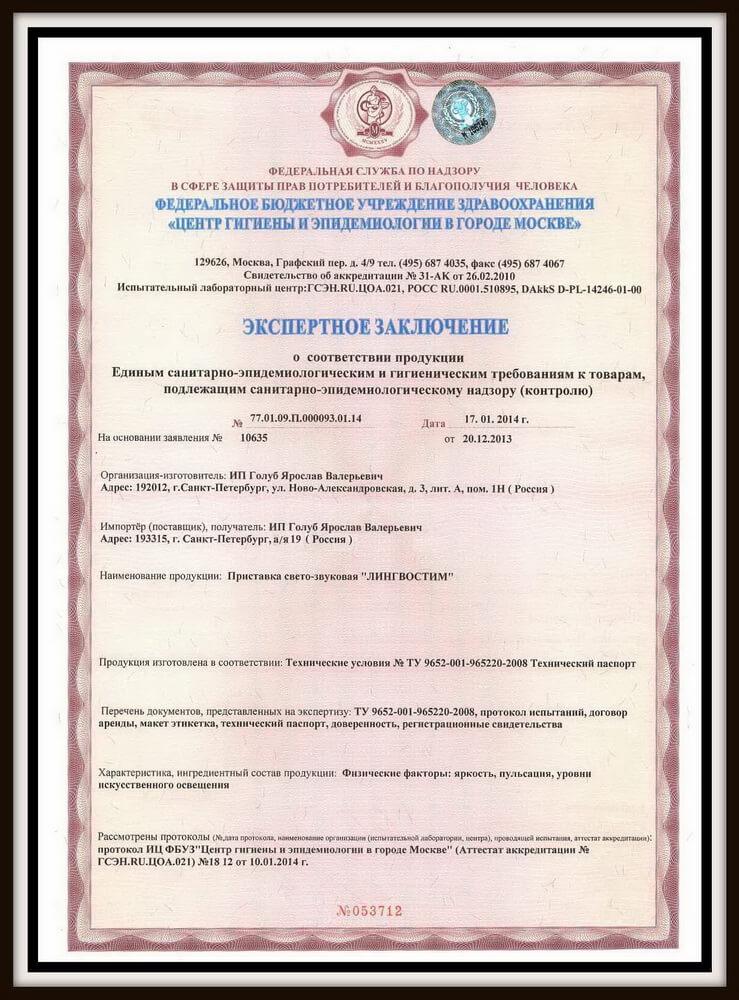 Лингвостим сертификат свидетельство