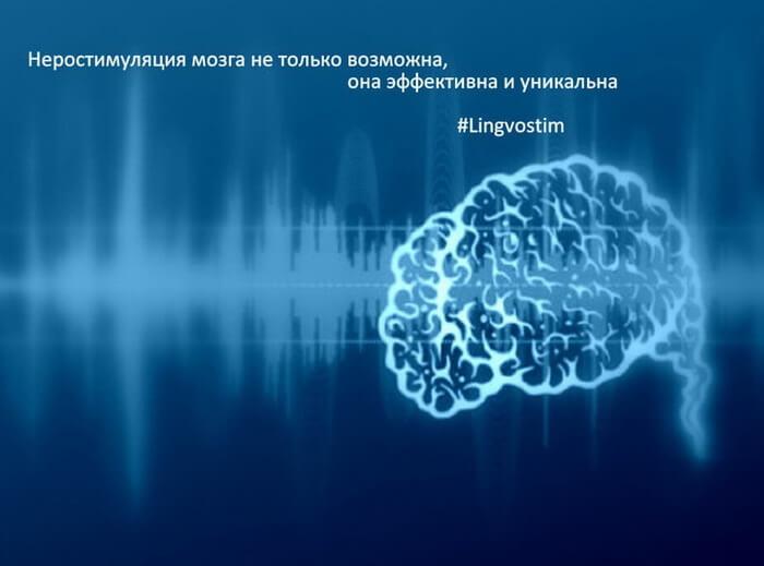 Лингвостим уникальная технология