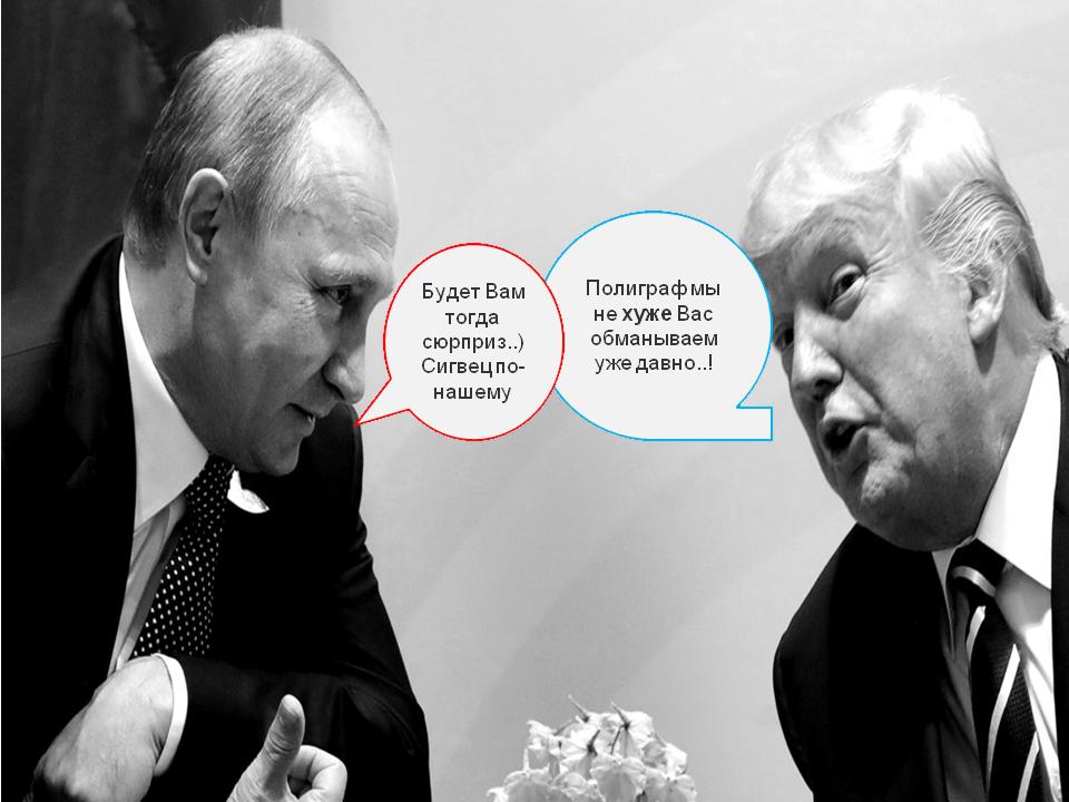 Современные технологии Путин и Трамп