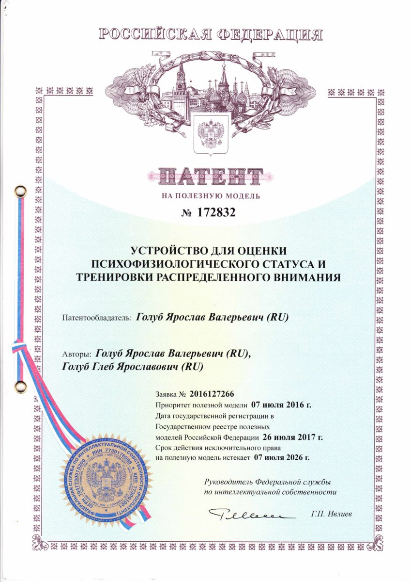 Патент-Сигвет-Команда