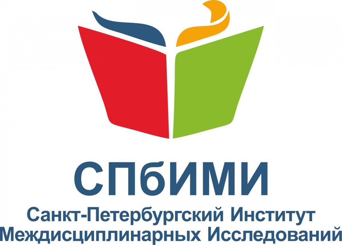 Институт Междисциплинарных Исследований СПб