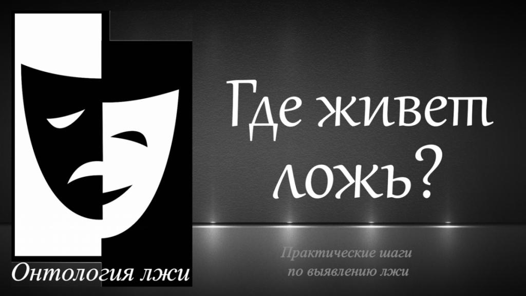 Это изображение имеет пустой атрибут alt; его имя файла - pv-gde-zhivet-lozh-ontologiya-lzhi-1024x576.png