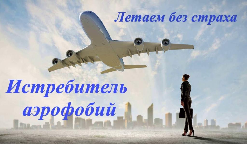 Это изображение имеет пустой атрибут alt; его имя файла - pv-istrebitel-aerofobij-glavnaya-1024x599.png