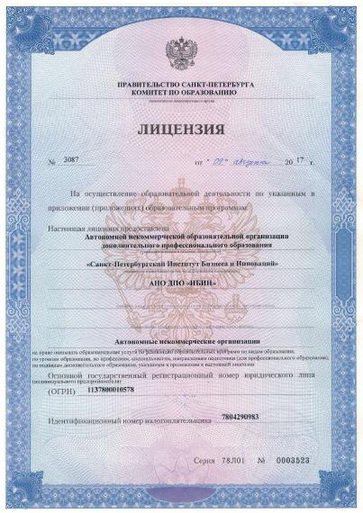 лицензия ИБИН