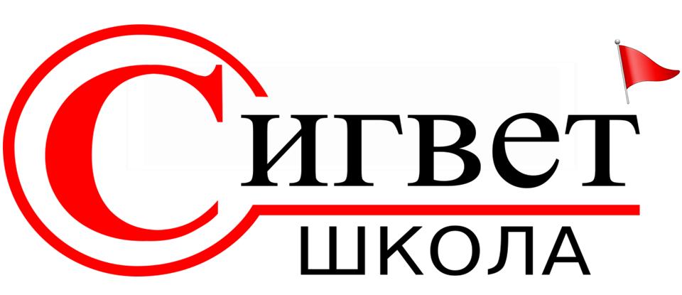 Школа Сигвет логотип
